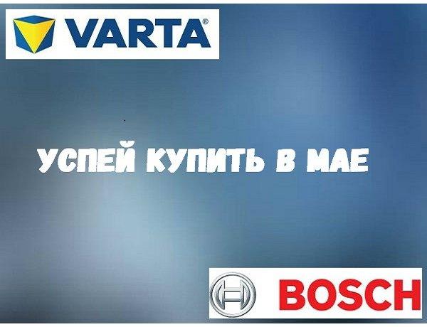 bosch_varta